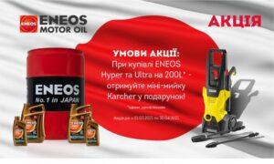 Акція ENEOS - міні-мийка