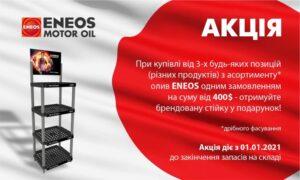 Акція ENEOS - стійка