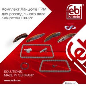 Комплект Ланцюгів ГРМ для розподільного вала з покриттям TRITAN® від febi