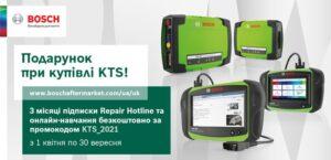 Подарунок при купівлі сканера KTS до 30 вересня