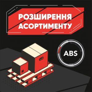 AVDtrade: Розширення асортименту продукції ABS!