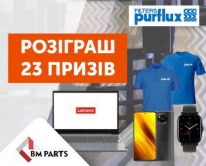 Акція від BM Parts: розіграш призів разом з Purflux