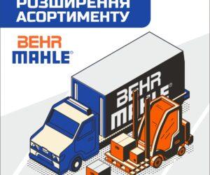 AVDtrade: Розширення асортименту продукції BEHR MAHLE!