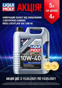 Моторна олива MOS2-LEICHTLAUF SAE 10W-40 - 5 л за ціною 4 л