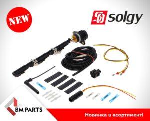 Ексклюзивна новинка від Solgy в асортименті BM Parts!