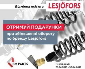Акція від BM Parts: відмінна якість з Lesjöfors