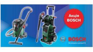 Купуй обладнання BOSCH ACS та отримуй корисні подарунки