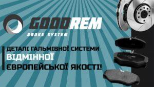 AVDtrade: GOODREM - це деталі гальмівної системи відмінної європейської якості!