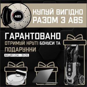 Avdtrade: акція - купуй вигідно разом з ABS!