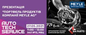 """Презентація: """"Портфель продуктів компанії MEYLE AG"""""""