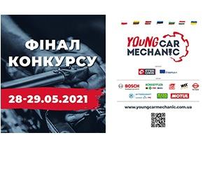 Національний фінал конкурсу YOUNG CAR MECHANIC 2021