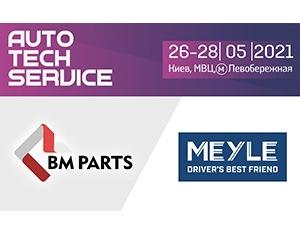 Національний дистриб'ютор автозапчастин BM Parts представлятиме компанію Meyle AG на виставці AutoTechService 26–28 травня в Києві