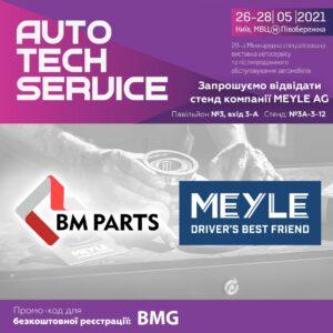 MEYLE AG та BM Parts на виставці AutoTechService 26-28 травня у м. Київ