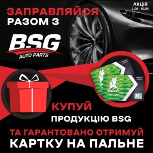 AVDtrade: заправляйся разом з BSG