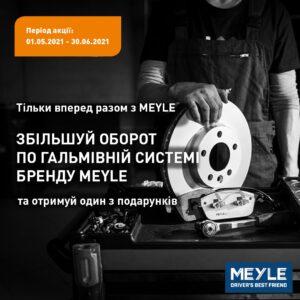 Акція від BM Parts: тільки вперед разом із Meyle
