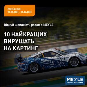 Акція від BM Parts: відчуй швидкість разом з Meyle