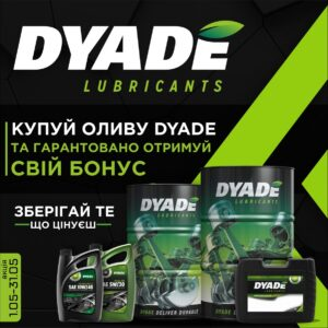 AVDtrade: Акція на оливи DYADE Lubricants!