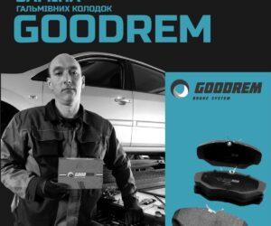 AVDtrade: заміна гальмівних колодок GOODREM