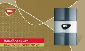 Новий продукт в асортименті АСГ - MOL Hydro Prime HV ZF