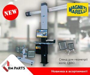 Новинка в асортименті BM Parts - 3D стенд для налаштування геометрії коліс від Magneti Marelli