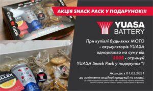 Акція YUASA - Snack Pack