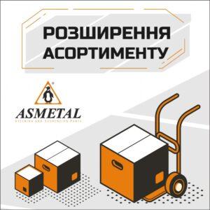 AVDtrade: розширення асортименту продукції ASMETAL