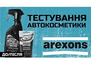 AVDtrade: застосування автокосметики AREXONS: до/після