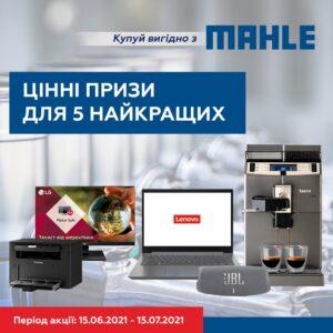 Акція від BM Parts: Купуй вигідно з MAHLE