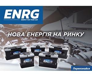 Акумулятори ENRG в асортименті Inter Cars