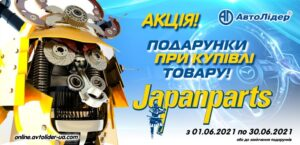 Акція Japanparts від Автолідер
