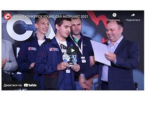 Відео з фіналу конкурсу Young Car Mechanic