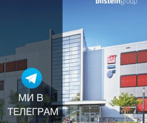 Телеграм канал bilstein group — завжди на зв'язку