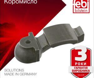 Власне виробництво bilstein group Engineering: Коромисла febi