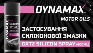 AVDtrade: DYNAMAX - Застосування силіконового спрею DXT2 SILICON SPRAY: до/після