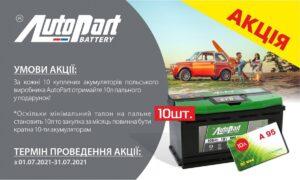 Акція AutoPart
