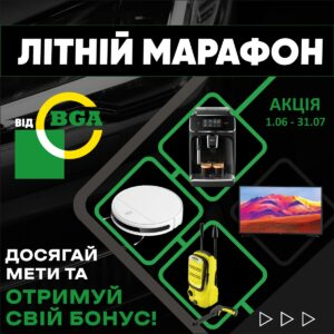 AVDtrade: літній марафон від BGA