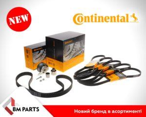 Continental - новий бренд в асортименті BM Parts