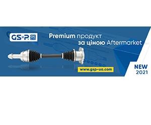 Українці обирають доступну якість приводних валів OE Line від GSP