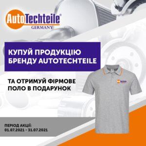 Акційна пропозиція від Autotechteile в BM Parts