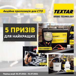Акційна пропозиція для СТО від TEXTAR