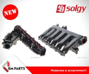 У BM Parts - ексклюзивна позиція на українському афтермаркеті! Впускні коллектори від бренду Solgy!
