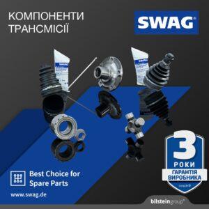 Деталі для трансмісії від SWAG