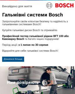 Акція на гальмівні системи BOSCH