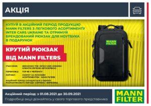 Inter Cars Ukraine: Крутий рюкзак від Mann Filters