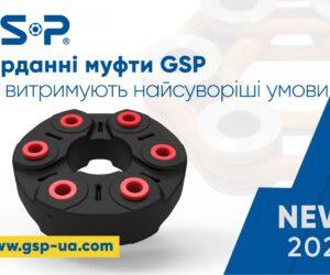 Гнучкі муфти GSP - важлива деталь при ремонті карданного вала