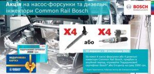 Автолідер пропонує акцію BOSCH-дизель