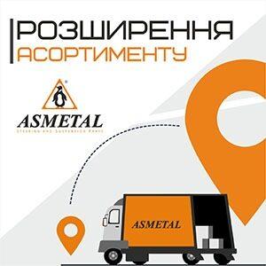 AVDtrade: Розширення асортименту продукції бренду ASMETAL