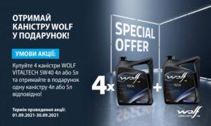 Акція: каністра Wolf Vitaltech у подарунок