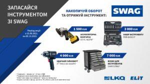 ELIT-Ukraine: Запасайся інструментом зі SWAG