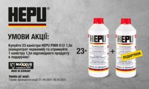 Акція ASG: 1,5л HEPU P999 G12 в подарунок
